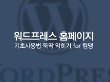 컴맹도 워드프레스로 블로그나 홈페이지 60분만에 시작할수 있는 방법을 알려드립니다.