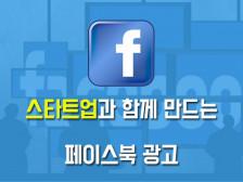 스타트업과 함께 만드는 페이스북 동영상 광고드립니다.