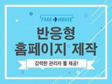 [특허출원 업체]반응형쇼핑몰 제작은 역시 페이지하우스!가 해드립니다.