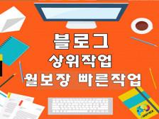 성공적인 블로그 마케팅 해드립니다.