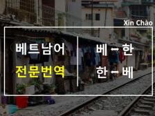 [베트남어] 전문 번역, 기한 100% 지키며 꼼꼼히 해드립니다.