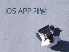 iOS App 개발해드립니다.