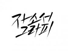 서울대 국문과 출신, 11년차 신문기자 노하우로 서류합격의 기쁨을 돌려드립니다.