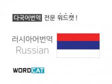 (러시아어) 신속하고 정확한 고품질 번역 서비스 제공해드립니다.