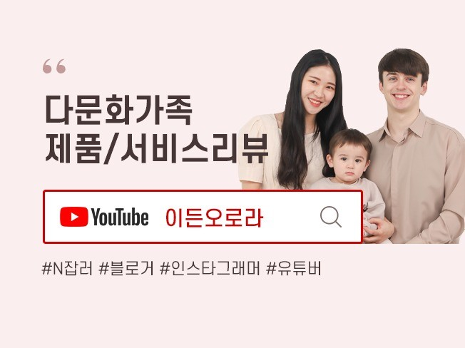 개인 유튜브 채널에 제품서비스리뷰  영상제작해 드립니다.