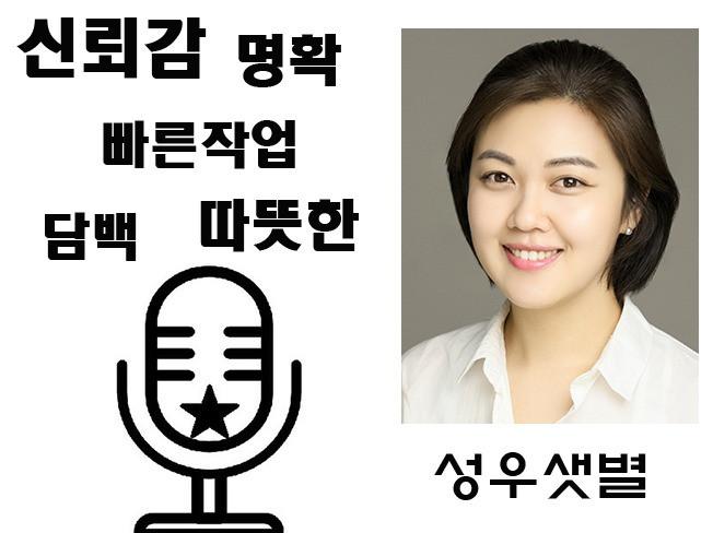 성우 샛별 따뜻하고 신뢰감있는 목소리로 편안함을 전달해 드립니다.