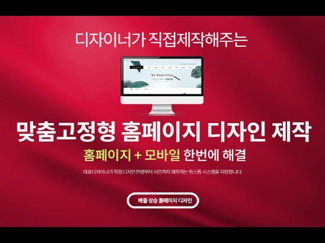 합리적인가격 원스톱 고객맞춤 가성비 홈페이지제작 ㅣ 대표디자이너가 직접 디자인해드립니다 드립니다