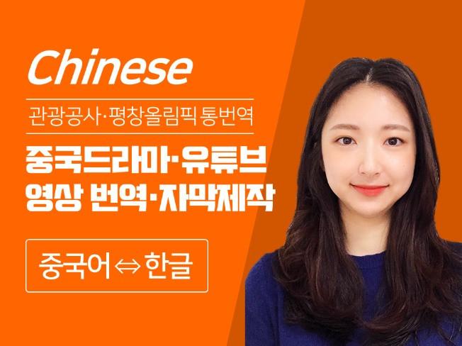 [중국어] 중국드라마, 유튜브, 각종 영상 번역해 드립니다