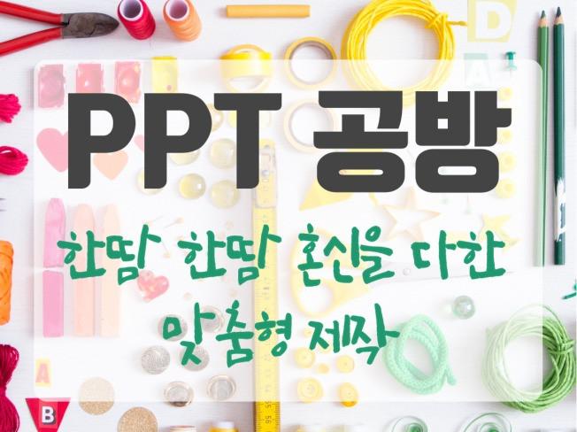 [PPT공방] 한땀 한땀 혼신을 다한 PPT 제작해 드립니다