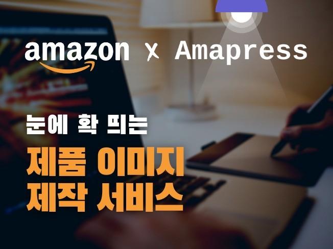 아마존 이미지 사진을 전문 디자이너가 제작해 드립니다.