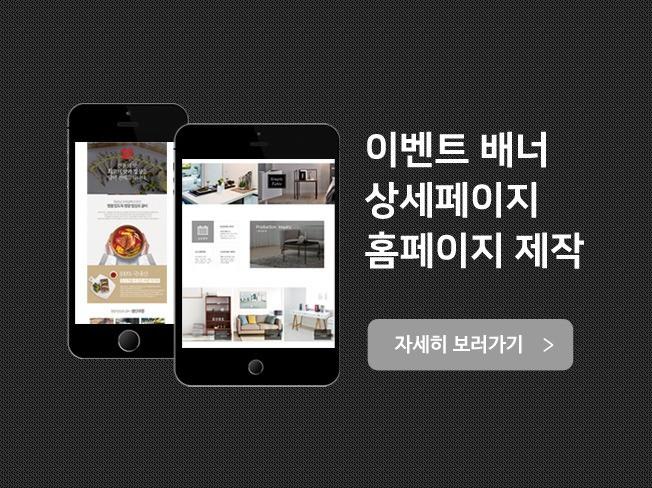 이벤트 배너 상세페이지 홈페이지 제작해 드립니다.