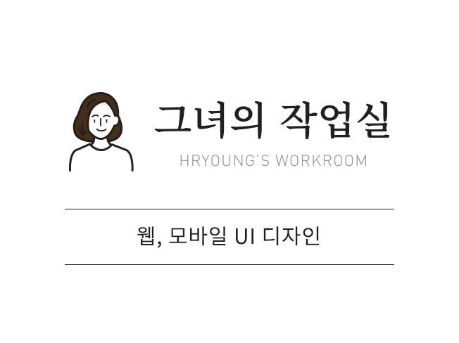 그녀의 작업실 : 웹사이트, 모바일 메인 디자인 해 드립니다.