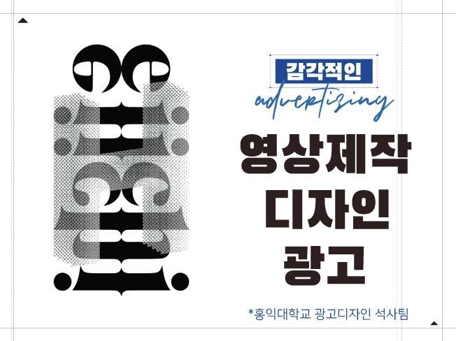 광고 디자인 홍보 SNS마케팅 촬영 편집 사진  광고제작 드립니다.