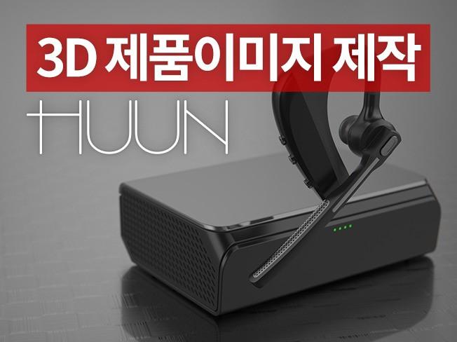 [HUUN] 3D 제품 이미지 제작 드립니다