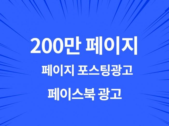 페이스북 한국인 200만명 페이지에 광고해 드립니다.