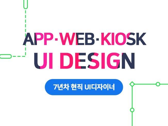 WEB, APP 트렌디하고 심플한 UI디자인해 드립니다.