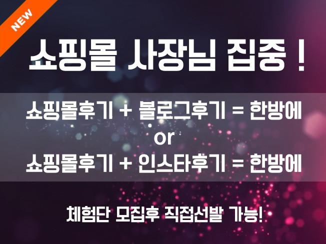 [1석 2조] 쇼핑몰 후기 + 블로그 or 인스타 포스팅 드립니다