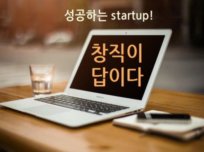 성공창업을 꿈꾸는 스타트업, 창직을 통한 창업으로 해결 드립니다.