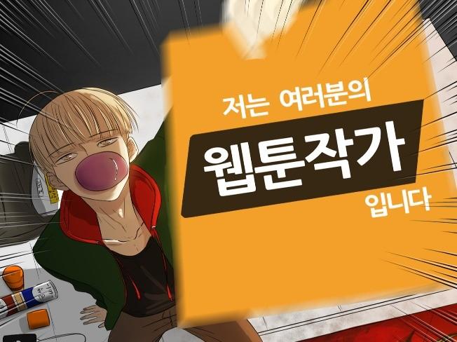 홍보,브랜드,기념웹툰 만화 ,캐릭터 제작해 드립니다.