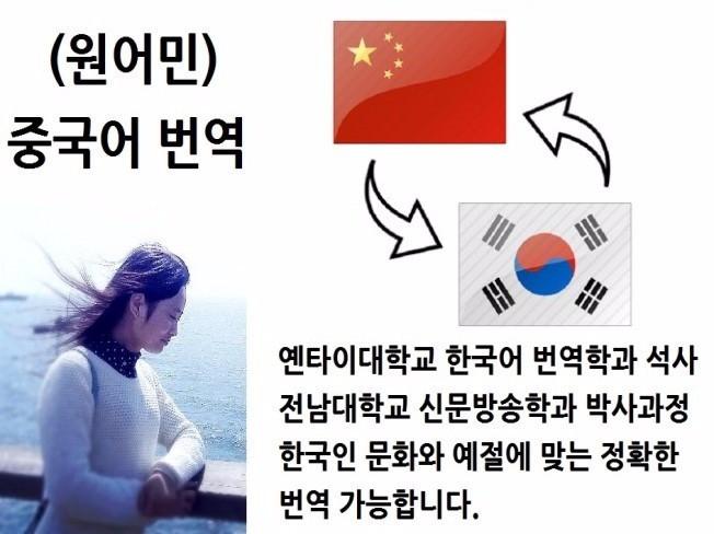 중국인 대학원생 중국어 한국어, 한국어 중국어 번역해 드립니다
