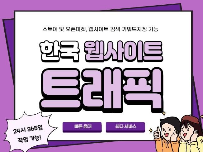 커스텀 키워드로 한국 웹사이트 트래픽 유입시켜 드립니다.
