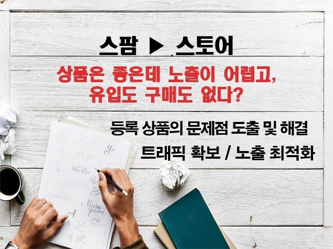 대표 포털 스팜 /스토어 쇼핑 노출최적화! 가장 효과적으로 도와 드립니다