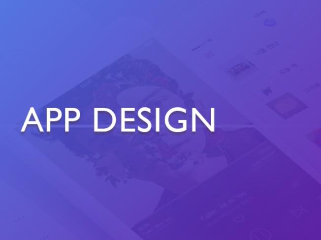 모바일 APP 디자인 / UI/UX 디자인 드립니다
