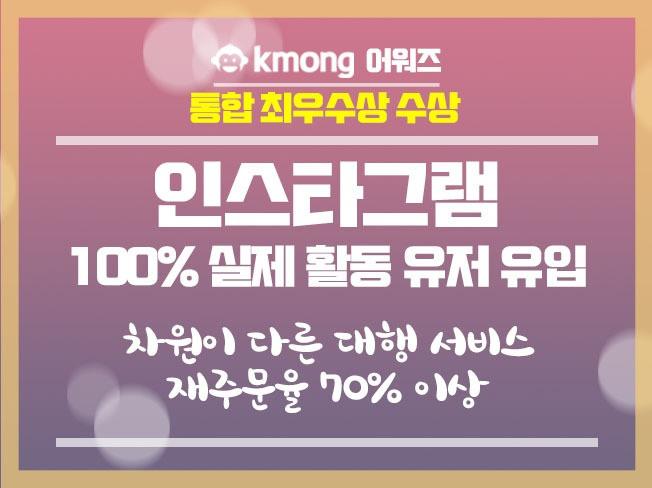 크몽 최우수상/판매1위/최신로직업뎃] 인스타그램 실제 활동 유저 유입 대행관리 해 드립니다