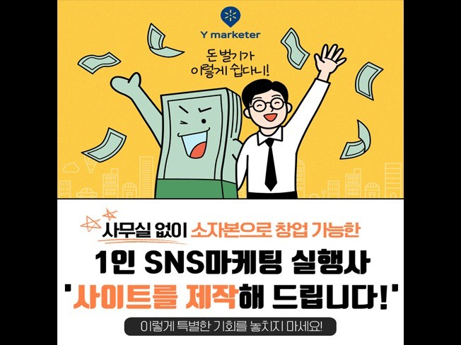 SNS마켓 1인 소자본창업 컨설팅 해 드립니다.
