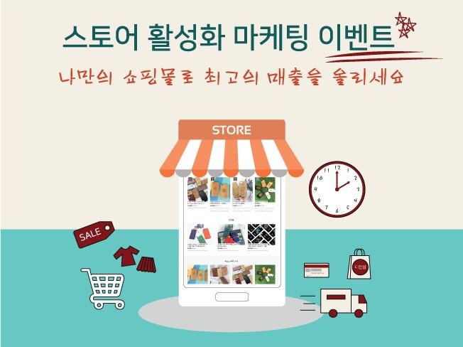 [오픈 특가]  스토어 (스찜, 톡찜, 상찜) 활성화 광고 마케팅 해 드립니다