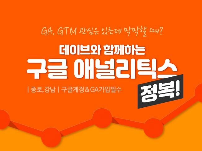 GA(구글애널리틱스) 단기 속성 과외, GTM 이벤트 태깅등 친절하게 알려 드립니다