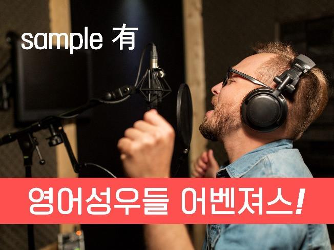영어 성우들이 다양한 목소리로 녹음해 드립니다.