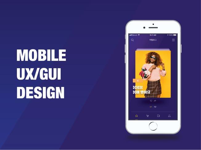 [하이퀄리티] 아이폰/안드로이드 모바일 UX/UI 디자인을 제공해 드립니다