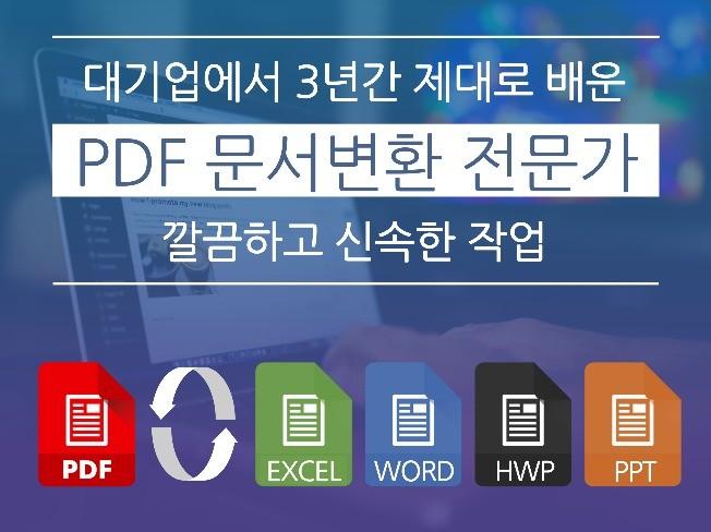 PDFㆍ그림 파일을 편집가능한 PPT, WORD, DOC  변환해 드립니다.