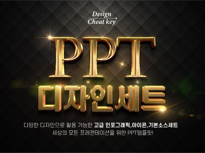 PPT템플릿 디자인소스300종 인포그래픽 아이콘 피피티 드립니다.