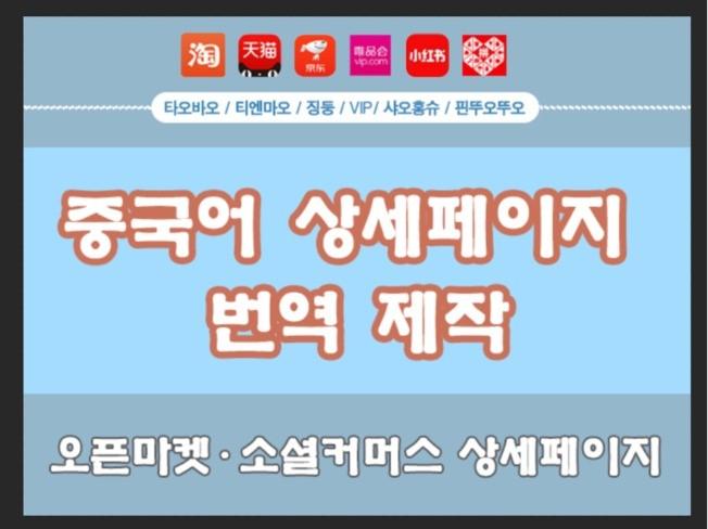 중국어  한국어 상세페이지 를 번역 및 제작해 드립니다.