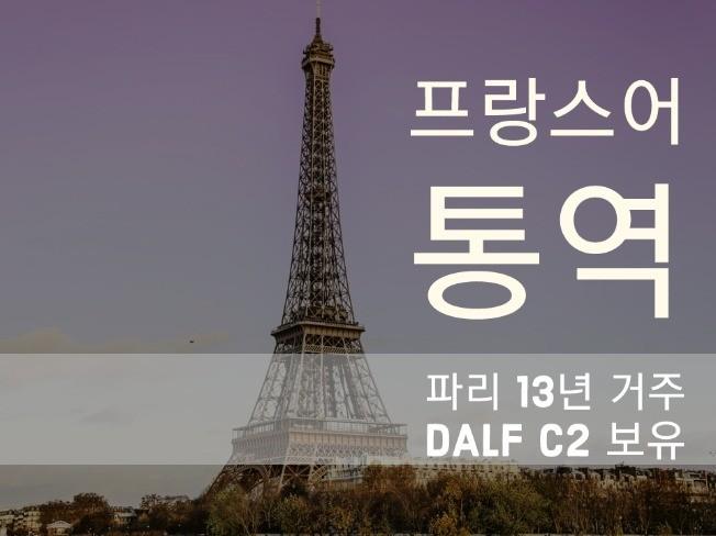 비즈니스 프랑스어 통역  프랑스 거주 13년, DALF C2 보유 드립니다.