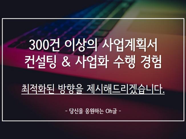 300건 사업화 경험을 바탕으로, 사업계획서 컨설팅 해 드립니다.
