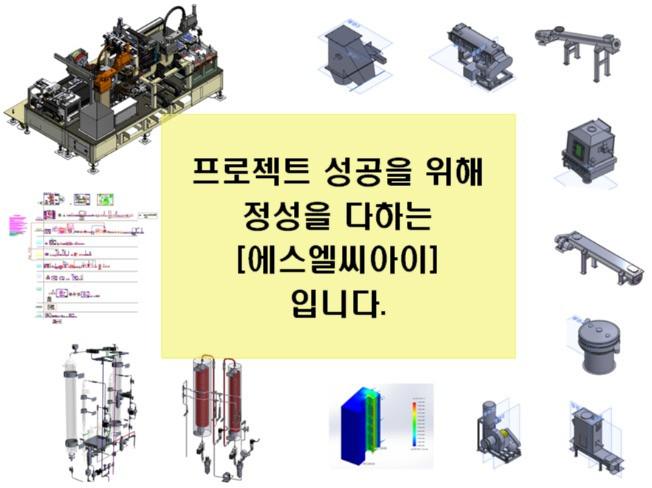 기계설계, 시험장치, 장비설계, 프로젝트성  모델링(3D), 제안설계 , 도면  작업해 드립니다