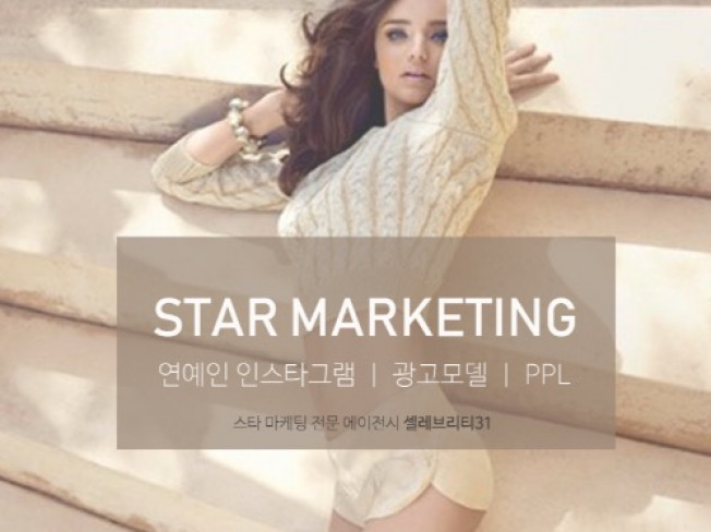 스타 마케팅을 도와 드립니다