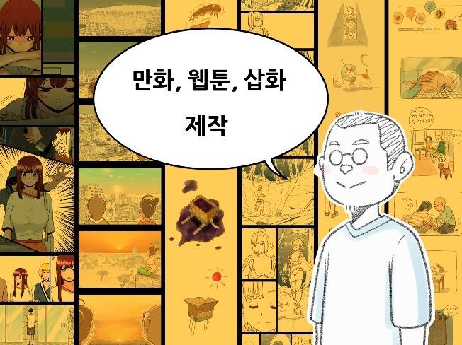 """14년차 웹툰 작가가 """"웹툰, 삽화, 홍보만화"""" 제작해 드립니다."""