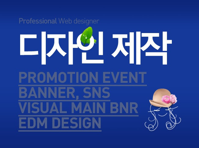 이벤트, 웹퍼블리싱,배너 팝업, EDM 퀄리티 좋은 디자인 제작해 드립니다.