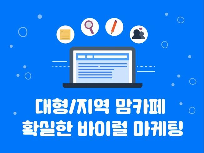 전국 맘카페 마케팅을 제공해 드립니다.