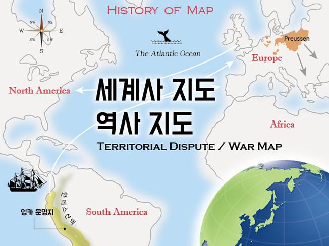 세계 역사 지도를 제작해 드립니다