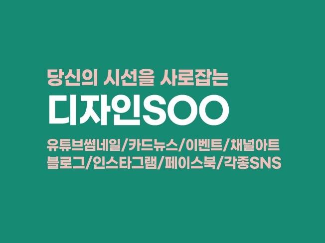 트랜디한 SNS 페이지 썸네일 카드뉴스 채널아트 만들어 드립니다.