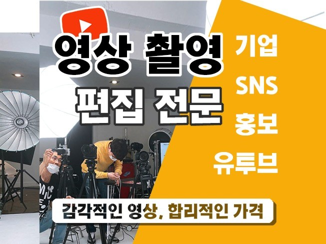 SNS, 기업홍보, 가게홍보, 유튜브 촬영 및 편집해 드립니다.
