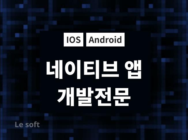 IOS 아이폰  안드로이드  앱 개발해 드립니다.