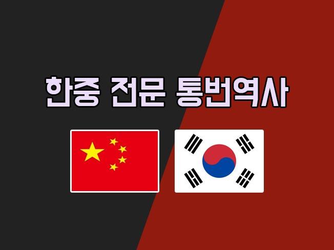 한국어, 중국어 신속하게 번역해 드립니다