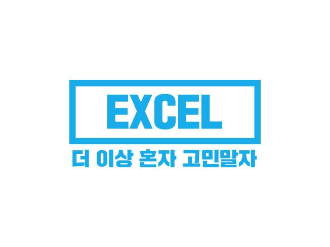 엑셀/VBA 매크로/문서서식 진행해 드립니다