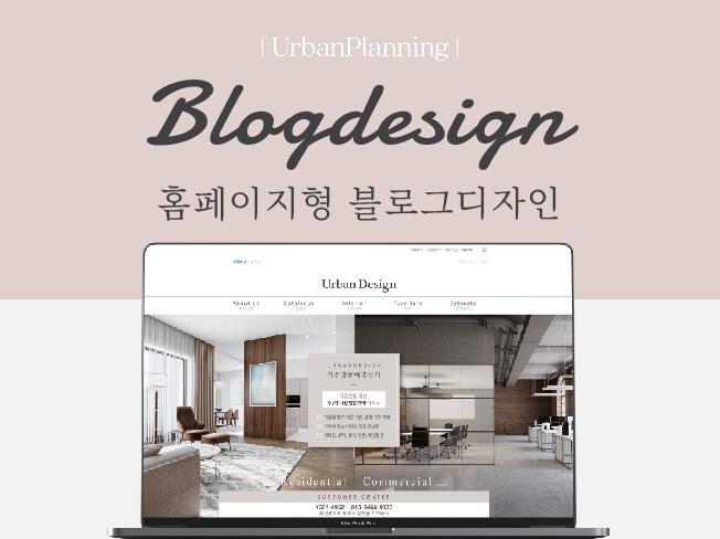 홈페이지형블로그/블로그디자인/모두홈페이지 맞춤제작해 드립니다